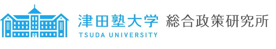 津田塾大学 総合政策研究所